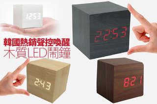 每入只要296元起,即可享有韓國熱銷聲控喚醒顯示木質LED鬧鐘〈1入/2入/3入/4入/6入/8入,款式可選:棕木紅光/黑木紅光/竹木紅光/白木紅光/白木白光/黑木白光/竹木白光〉