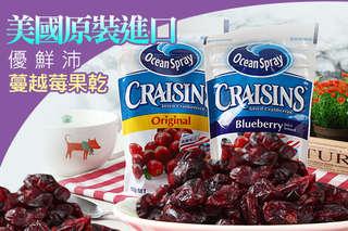每包只要79元起,即可享有美國原裝進口【優鮮沛】 蔓越莓果乾〈4包/8包/12包/14包,口味可選:原味/藍莓〉