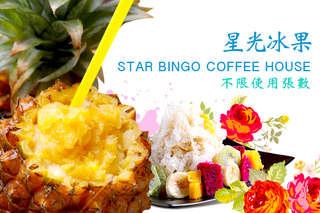 只要49元,即可享有【星光冰果 STAR BINGO COFFEE HOUSE】週一至週五可抵用70元消費金額〈特別推薦:芒果冰沙、鳳梨冰沙、鬆餅(水果、珍珠、抹茶、巧克力、蜂蜜等)〉