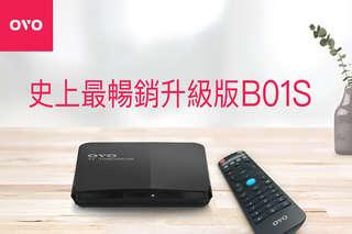 只要2890元,即可享有OVO超高清4K升級版電視盒(B01S)1入
