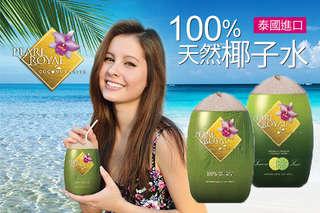 每入只要99元起,即可享有泰國進口【Pearl Royal珀綠雅】100%天然椰子水〈任選4入/8入/12入,口味可選:原味/檸檬風味〉