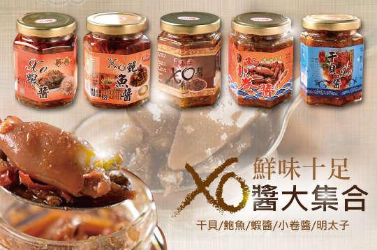 每罐只要93.3元起,即可享有鮮味十足xo醬大集合〈3罐/6罐/10罐/15罐,口味可選:干貝/鮑魚/蝦醬/小卷醬/明太子〉