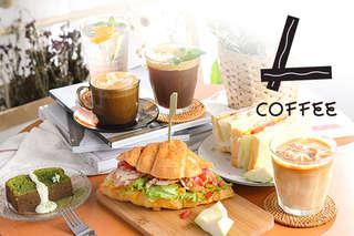 只要119元,即可享有【L.coffee】平假日皆可抵用200元消費金額〈特別推薦:冰拿鐵、西西里咖啡、果醋氣泡飲、抹茶牛奶、可頌、鮪魚三明治、焦糖蘋果磅蛋糕〉
