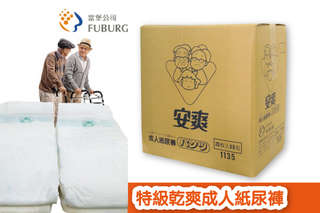 每包只要179.2元起,即可享有【安爽】特級乾爽成人紙尿褲〈6包/12包,尺寸可選:M/(L-XL),每6包限選同尺寸〉