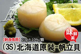 每顆只要30元起,即可享有【築地一番鮮】日本3S北海道頂級鮮甜生干貝〈10顆/20顆/30顆/50顆/80顆/120顆/200顆〉