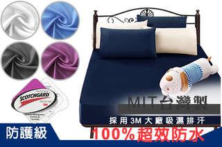 只要194元起,即可享有3M專利製程-台灣製護理級100%防水保潔枕墊/(單人/雙人/加大/特大)床包式/3件式等組合,顏色可選:時尚白/時尚靛/時尚藍/時尚全灰/時尚全紫