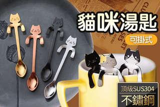 每入只要59元起,即可享有貓咪手柄可掛式304不鏽鋼攪拌湯匙〈任選1入/3入/5入/8入/12入,顏色可選:金/黑/銀/玫瑰金〉
