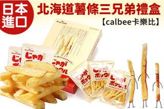 每包只要46.9元起,即可享有日本進口【calbee卡樂比】北海道薯條三兄弟禮盒〈10包/20包/30包/40包〉