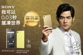 只要2910元起,即可享有【SONY】Xperia(Z3 32G 5.2吋/Z Ultra 6.4吋/Z 4G版/(Z5 3G/32G 5.2吋)/T2 Ultra 6吋4G版)/【SAMSUNG】G..