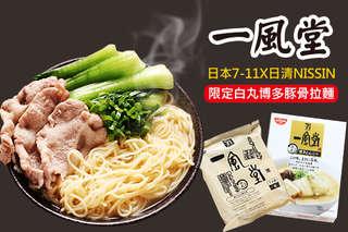 每盒只要167元起,即可享有【一風堂】日本7-11X日清NISSIN限定白丸博多豚骨拉麵〈一盒/三盒/六盒〉