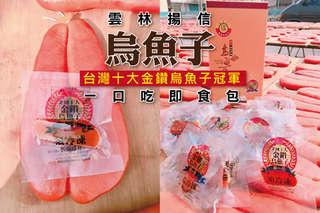 每包只要25元起,即可享有雲林揚信烏魚子一口吃即食包〈10包/20包/30包/40包/60包/80包/100包〉
