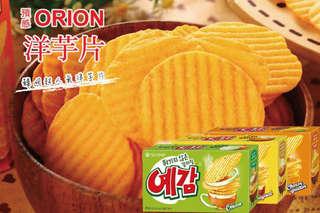 每盒只要100元起,即可享有【韓國ORION】預感洋芋片(家庭號)〈任選3盒/6盒/10盒,口味可選:原味/起司/洋蔥〉