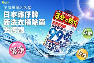 每入只要129元起,即可享有日本原裝進口【雞仔牌ST】洗衣槽專用清潔劑〈二入/四入/八入/十入〉