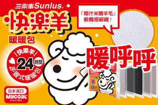 每片只要10.8元起,即可享有日本銷量NO.1【SUNLUS三樂事】24H手握式暖暖包〈60片/100片/120片/180片/240片〉