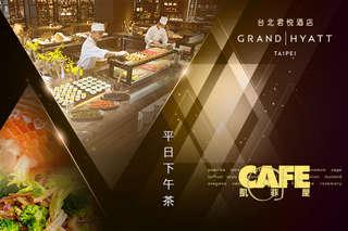 每張只要780元起,即可享有【台北君悅酒店-凱菲屋】平日下午茶自助式吃到飽單人券(二張/三張/十張)