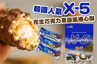 每條只要19.4元起,即可享有【Samjin】韓國人氣X-5花生巧克力黑旋風捲心酥〈18條/36條/54條/72條〉