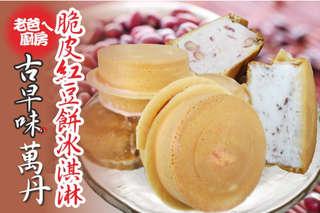 只要45元起,即可享有屏東萬丹古早味脆皮紅豆餅冰淇淋等組合,口味可選:口味可選:瑞士巧克力/紅豆牛奶/草莓牛奶/歐利歐