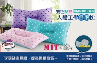每入只要299元起,即可享有台灣製3M藥劑處理吸濕排汗表布雙色點點人體工學舒眠枕〈一入/二入/三入/六入,顏色可選:(粉+藍)/(紫+灰)/(藍+灰)〉
