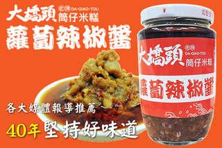 每罐只要135元起,即可享有台北大橋頭四十年手工蘿蔔辣椒醬〈2罐/4罐/6罐/8罐/12罐〉