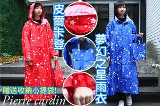 只要419元起,即可享有【皮爾卡登 Pierre cardin】夢幻之星雨衣(小尺碼/大尺碼)〈任選一件/二件/四件,顏色可選:經典藍/俏皮紅,小尺碼尺寸可選:XS/S/M/L,大尺碼尺寸可選:XL/..