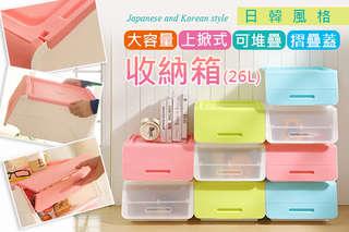 每入只要198元起,即可享有日韓風格大容量上掀式摺疊蓋可堆疊收納箱(26L)〈2入/4入/6入/8入/16入/20入/24入/32入,顏色可選:綠色/藍色/粉色/半透明白色〉