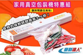 只要199.8元起,即可享有【豪割達人】SGS食物保鮮真空包裝袋/真空抽取包裝機特惠16件組等組合
