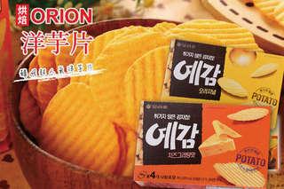 每盒只要97元起,即可享有【韓國ORION】烘焙洋芋片(家庭號)〈任選3盒/6盒/8盒/10盒/12盒,口味可選:原味/起司〉