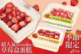 每盒只要165元起,即可享有【巴特里】季節限定超人氣草莓盒蛋糕〈1盒/2盒/4盒/6盒,口味可選:牛奶卡士達/宇治金時〉