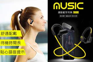 每入只要499元起,即可享有運動藍芽耳機-藍牙4.0立體聲無線雙耳掛藍牙耳機(加贈耳機收納袋)〈一入/二入/三入/四入,顏色可選:藍色/紅色/黃色〉