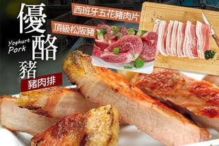 每包只要139起,即可享有頂級松阪豬/優酪豬/西班牙五花豬肉片〈2包/3包/5包/10包/20包/40包〉