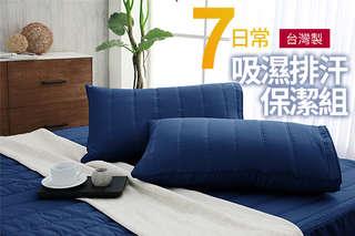 只要87.3元起,即可享有台灣製7日常-吸濕排汗保潔枕套/床包/床包三件式(單人/雙人/雙人加大/雙人特大)等組合,多種顏色可選