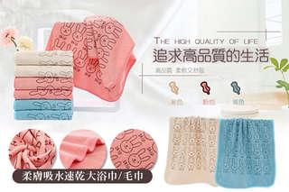 只要111元起,即可享有柔膚吸水速乾毛巾/大浴巾等組合,顏色可選:米色/粉色/青色