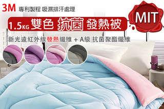 每入只要599元起,即可享有台灣製-吸濕排汗雙色抗菌發熱被(3M專利製程)〈任選1入/2入,顏色可選:(鐵灰+紫)/(鐵灰+淺灰)/(藍+粉)/(粉+紫)/(紫)〉