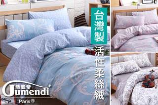 只要248元起,即可享有【法國Jumendi】台灣製活性柔絲絨枕套/床包組/雙人被套/被套床包組/兩用被床包組等組合,多種花色可選