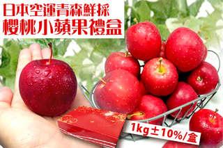每粒只要14元起,即可享有日本空運青森鮮採櫻桃小蘋果禮盒〈30粒/60粒/90粒/180粒〉