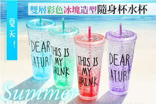 每入只要145元起,即可享有雙層彩色冰塊造型隨身杯水杯450ml(附吸管)〈1入/2入/3入/4入/8入/12入,顏色可選:紫/綠/紅/藍,文字圖案隨機出貨〉