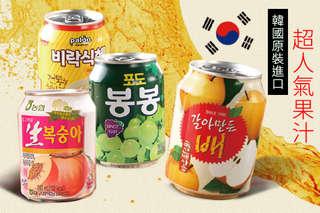 每罐只要22元起,即可享有韓國原裝進口【HAITAI】超人氣果汁〈12罐/24罐/36罐/48罐/72罐,口味可選:韓國水梨汁/葡萄汁/水蜜桃汁/麥芽甜汁〉