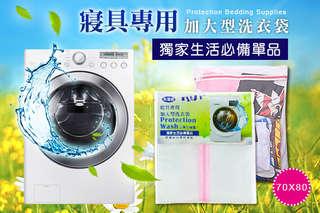 每入只要50元起,即可享有特大寢具專用洗衣袋〈2入/6入/8入/10入/12入〉