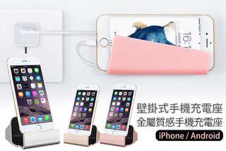 只要99元起,即可享有壁掛式手機充電座/金屬質感手機充電座(iPhone/Android)等組合,多種顏色可選