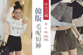 每入只要179元起,即可享有中大尺碼-韓版毛呢短褲〈任選1入/2入/4入/6入/8入,款式可選:A款/B款,顏色可選:灰色/黑色,尺寸可選:M/L/XL/2XL/3XL〉