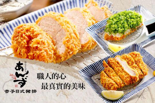 只要1326元起,即可享有【杏子日式豬排】A.GO杏福三人餐 / B.GO杏福四人餐