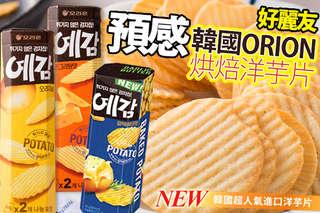 每盒只要49元起,即可享有韓國【ORION 好麗友】預感烘焙洋芋片〈12盒/20盒/30盒/40盒,口味可選:原味/起司/香蒜奶油〉