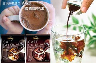 每顆只要14.8元起,即可享有日本原裝進口【AGF】日本膠囊咖啡球〈12顆/24顆/40顆/60顆/80顆,口味可選:可可亞/無糖咖啡,每4顆限選同口味〉