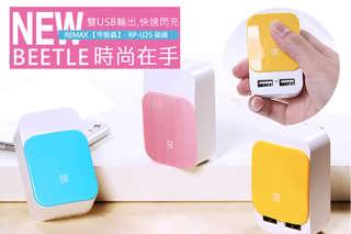 每入只要199元起,即可享有【REMAX】雙USB輸出快充2.4A甲蟲充電器〈任選一入/二入/三入/五入/八入,顏色可選:黃/藍/粉紅〉