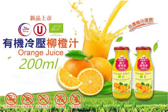 每瓶只要53元起,即可享有【天廚】有機冷壓柳橙汁〈10瓶/20瓶/40瓶〉各方案另加贈保冷袋1入
