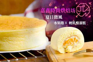 只要149元起,即可享有【嘉鑫時尚烘焙坊】A.夏日微風水果捲一條 / B.輕乳酪蛋糕一盒