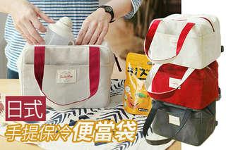 每入只要89元起,即可享有日式手提保溫保冷野餐袋便當袋〈任選1入/2入/4入/6入/8入/12入/16入,顏色可選:灰/白/紅〉