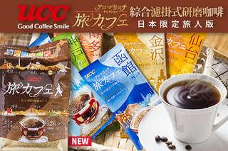 每包只要37元起,即可享有【UCC】日本限定旅人版上島香醇綜合濾掛式研磨咖啡〈12包/24包/48包/72包〉