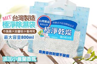每入只要17元起,即可享有台灣製【極淨】小蒼蘭香氛強效除濕袋(市售最大容量800ml)〈8入/16入/20入/40入/80入/120入/200入〉