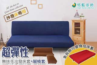 只要780元起,即可享有【格藍傢飾】超彈性腳椅套(小/大)/超彈性無扶手沙發床套(雙人座/三人座)等組合,多款顏色可選